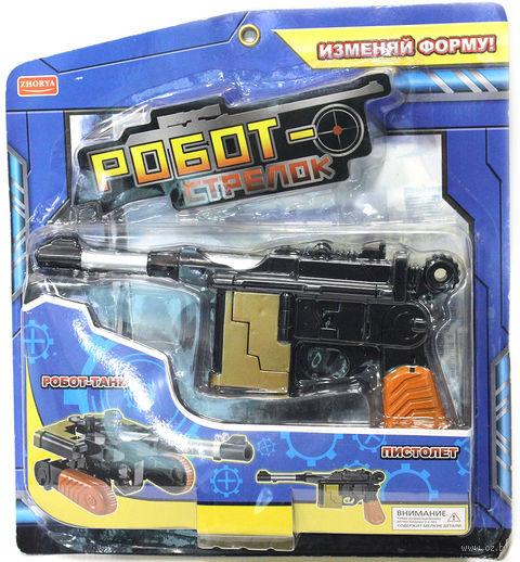 """Пистолет-трансформер """"Стрелок"""""""
