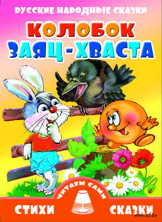 Колобок. Заяц-хваста. Н. Наумова