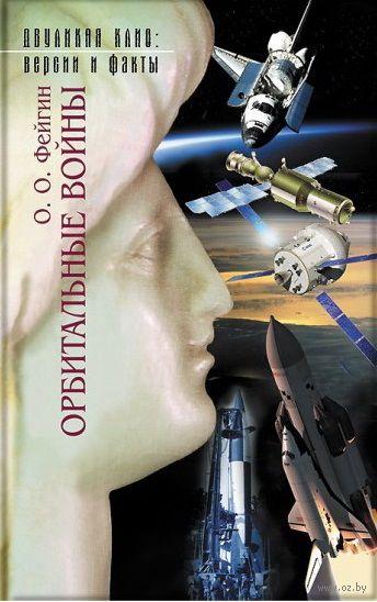 Орбитальные войны — фото, картинка