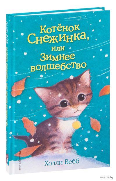 Котёнок Снежинка, или Зимнее волшебство — фото, картинка