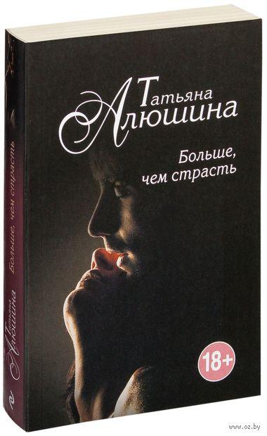 Больше, чем страсть (м). Татьяна Алюшина
