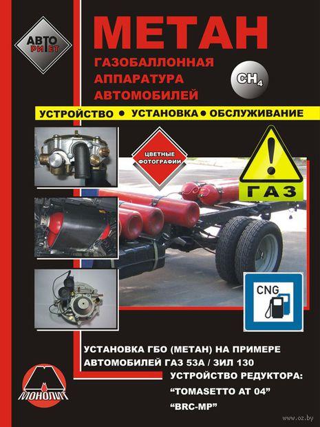 Метан. Газобаллонная аппаратура автомобилей на примере ГАЗ 53А / ЗИЛ 130. Устройство. Установка. Обслуживание. Р. Луганский