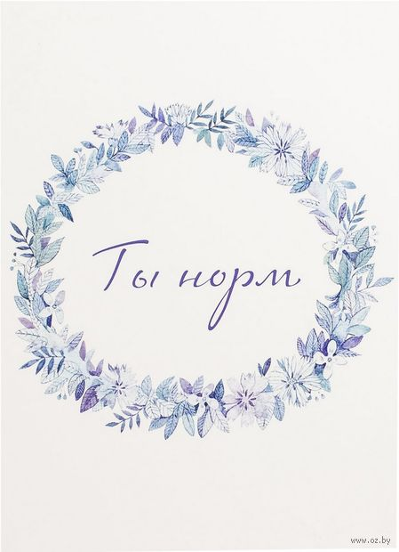 "Открытка ""Ты норм"" (271)"