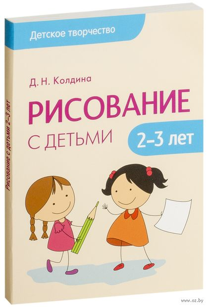 Рисование с детьми 2-3 лет. Сценарии занятий. Дарья Колдина