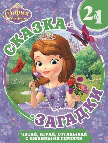 Праздничный концерт. София Прекрасная. Сказка + загадки — фото, картинка