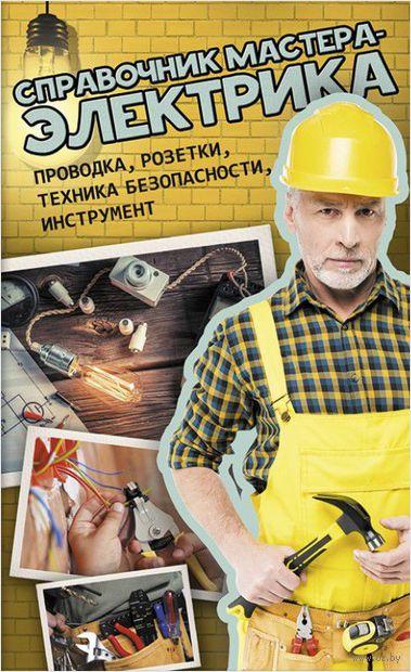 Справочник мастера-электрика. Проводка, розетки, техника безопасности, инструмент — фото, картинка