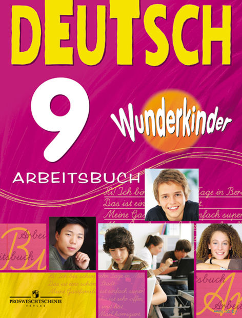 Немецкий язык. 9 класс. Рабочая тетрадь — фото, картинка