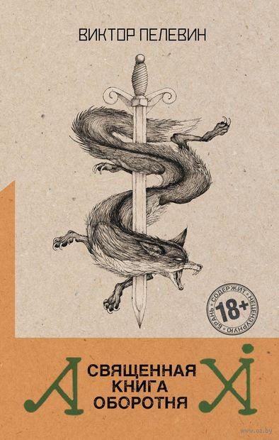 Священная книга оборотня — фото, картинка