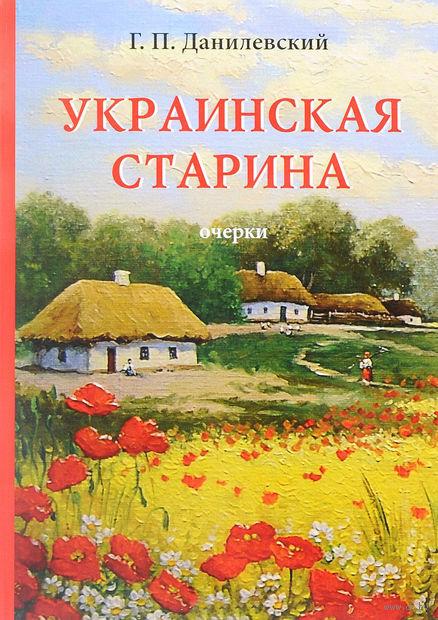 Украинская старина — фото, картинка