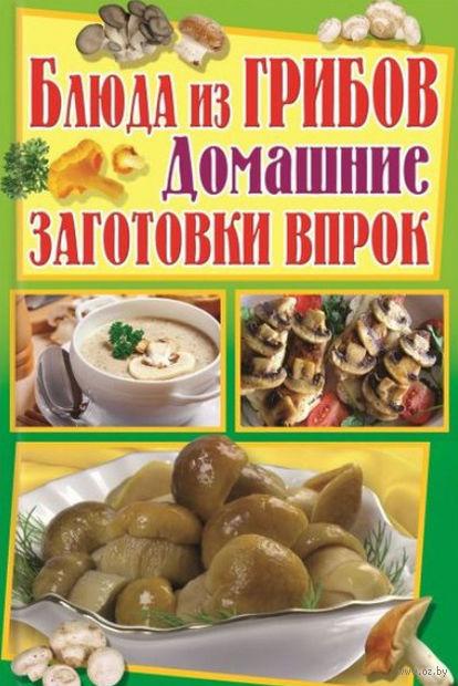 Блюда из грибов. Домашние заготовки впрок — фото, картинка
