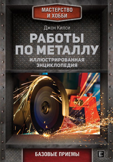 Работы по металлу — фото, картинка