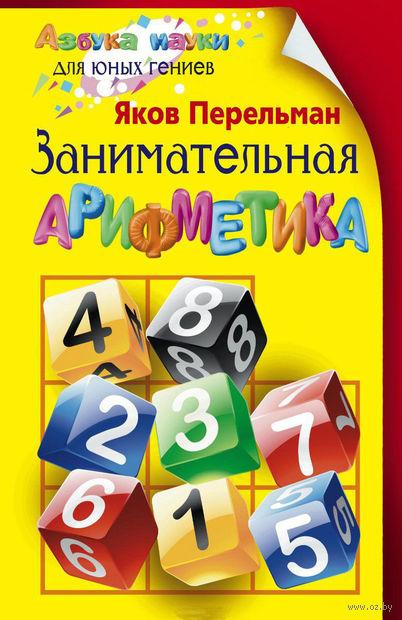 Занимательная арифметика — фото, картинка