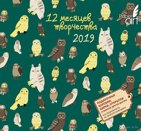 """Календарь настенный """"Филины и совы"""" (2019) — фото, картинка"""