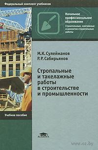 Стропальные и такелажные работы в строительстве и промышленности. Мулланур Сулейманов, Рустем Сабирьянов