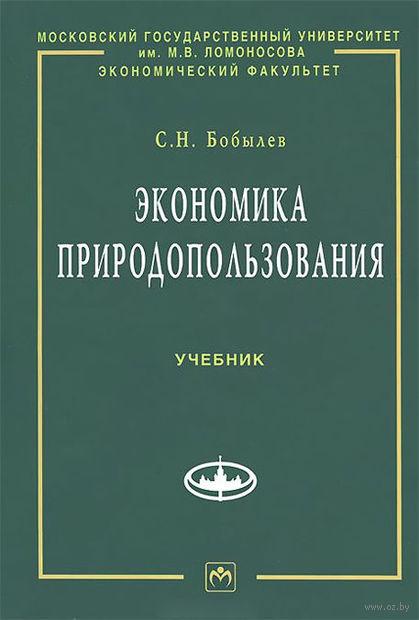 Экономика природопользования. Сергей Бобылев