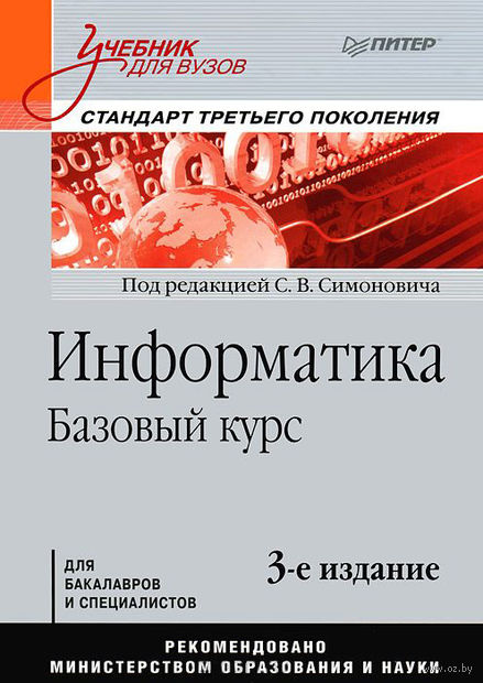 Информатика. Базовый курс. Сергей Симонович