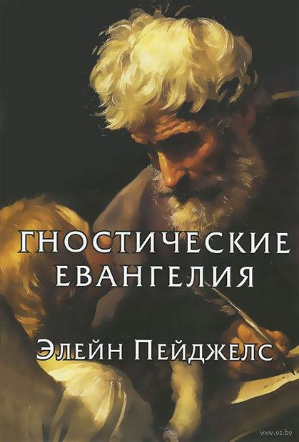 Гностические Евангелия. Элейн Пейджелс