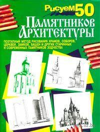 Рисуем 50 памятников архитектуры — фото, картинка