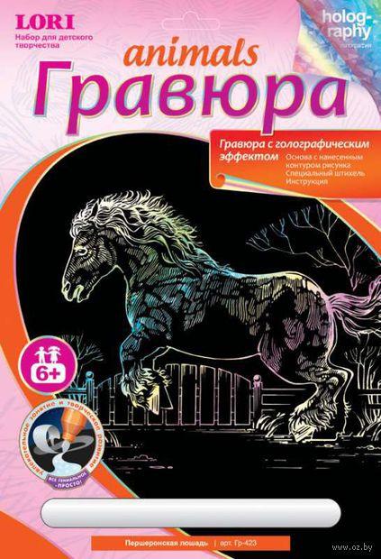 """Гравюра """"Першеронская лошадь"""" (голографическая) — фото, картинка"""