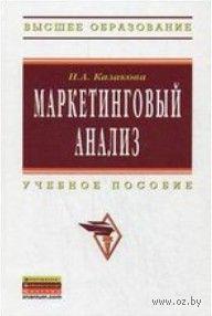 Маркетинговый анализ. Наталия Казакова