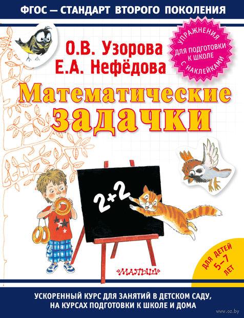 Математические задачки. Ольга Узорова
