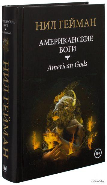 Американские боги. Нил Гейман