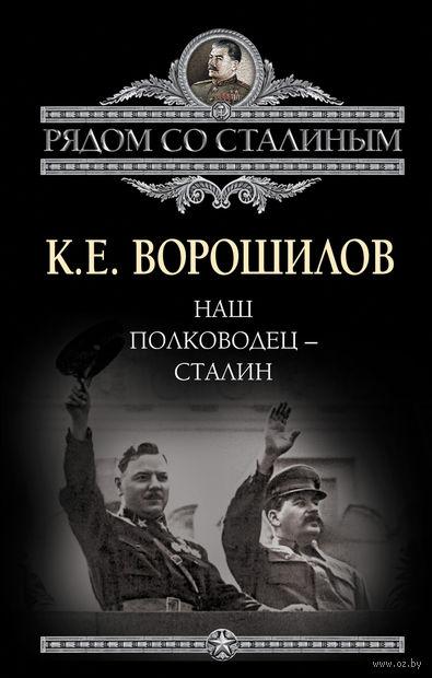 Наш полководец - Сталин. К. Ворошилов