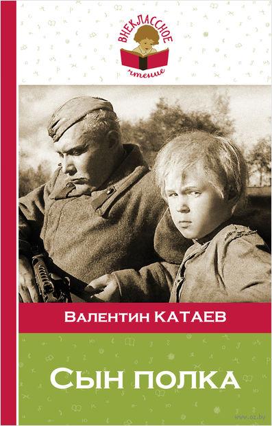 Сын полка. Валентин Катаев