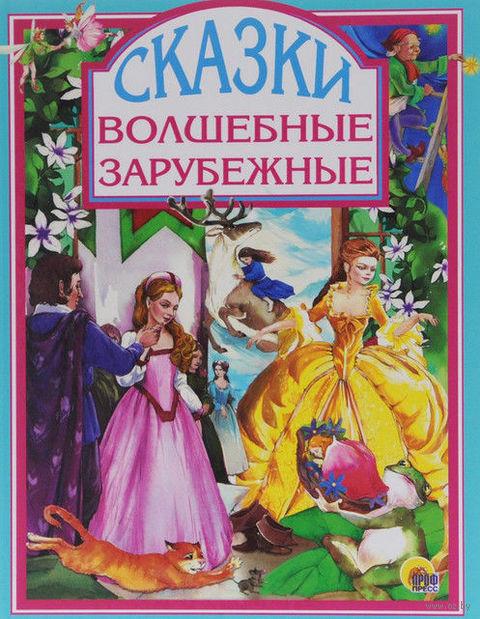 Волшебные зарубежные сказки — фото, картинка