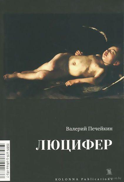 Люцифер. Валерий Печейкин