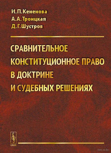 Сравнительное конституционное право в доктрине и судебных решениях
