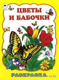 Цветы и бабочки — фото, картинка