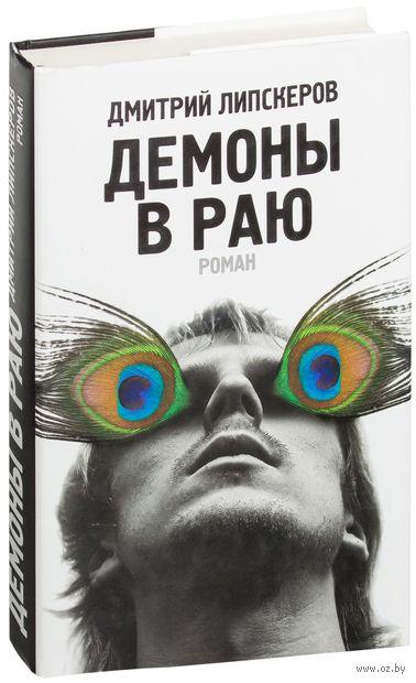 Демоны в раю. Дмитрий Липскеров