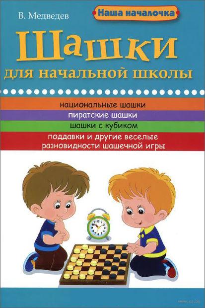 Шашки для начальной школы. Виктор Медведев