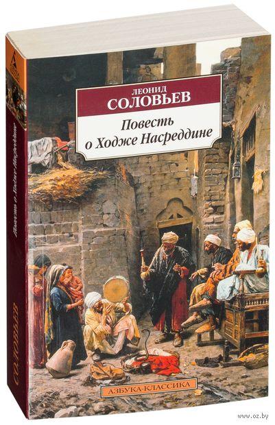 Повесть о Ходже Насреддине (м) — фото, картинка
