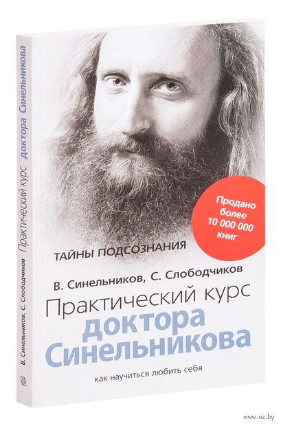Практический курс доктора Синельникова. Как научиться любить себя (м) — фото, картинка