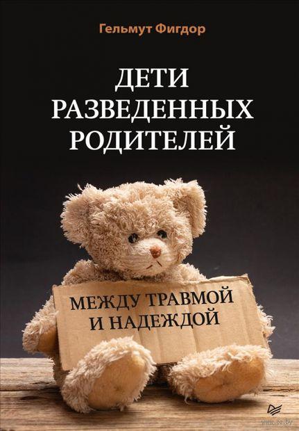 Дети разведенных родителей. Между травмой и надеждой — фото, картинка