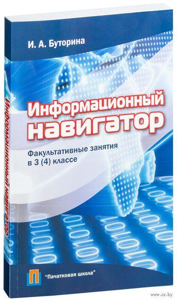 Информационный навигатор. Ирина Буторина