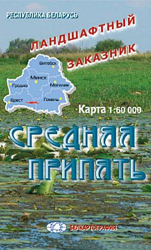 Средняя Припять. Ландшафтный заказник