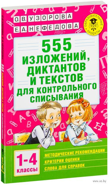 555 изложений, диктантов и текстов для контрольного списывания. 1-4 классы. Ольга Узорова, Елена Нефедова