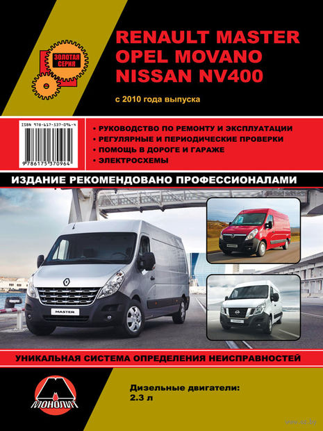 Renault Master / Opel Movano / Nissan NV400 c 2010 г. Руководство по ремонту и эксплуатации