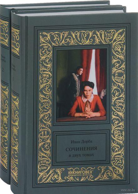 Дорба И.В. Сочинения — фото, картинка