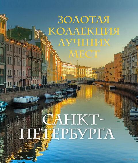 Золотая коллекция лучших мест Санкт-Петербурга — фото, картинка