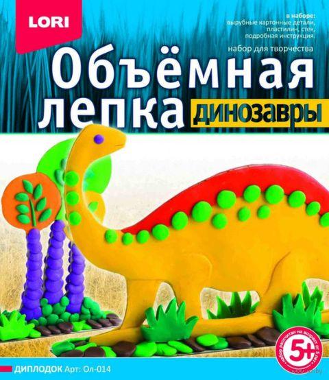 """Набор для лепки """"Динозавры. Диплодок"""" — фото, картинка"""