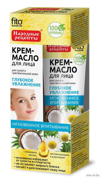 """Крем-масло для лица """"Глубокое увлажнение. Для сухой и чувствительной кожи"""" (45 мл) — фото, картинка"""