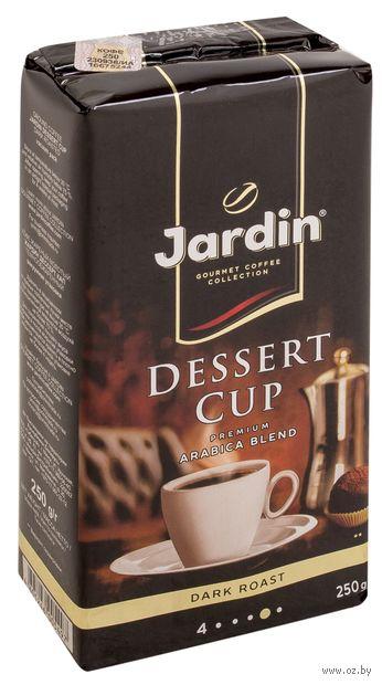 "Кофе молотый ""Jardin. Dessert Cup"" (250 г) — фото, картинка"