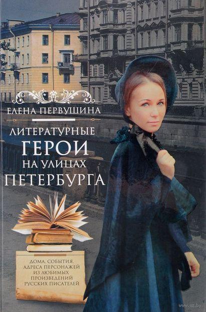 Литературные герои на улицах Петербурга — фото, картинка