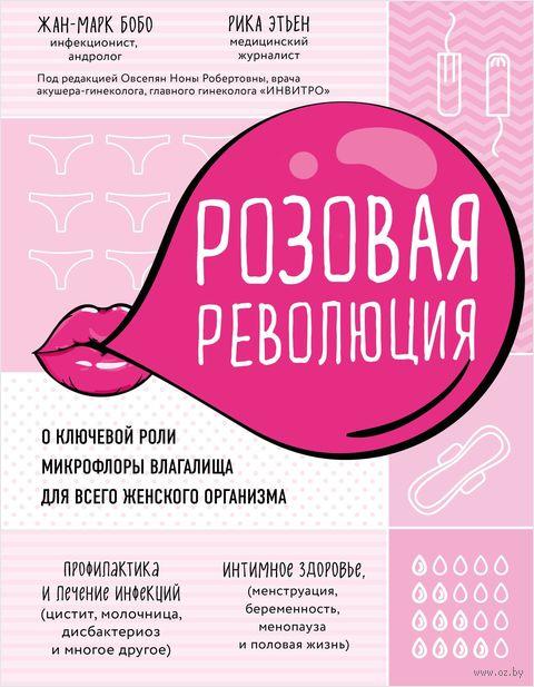Розовая революция. О ключевой роли микрофлоры влагалища для всего женского организма — фото, картинка