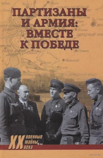 Партизаны и армия: вместе к победе — фото, картинка
