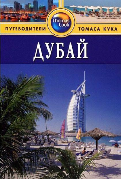 Дубай. Путеводитель. Диана Дарк